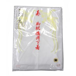 着物スリップ コンビネーション 礼装用M/L (花嫁用)和装用肌着 日本製|hinoyajp2000