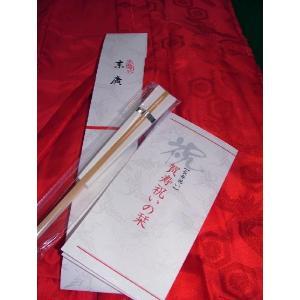 還暦 ちゃんちゃんこセット 赤いちゃんちゃんこ 鶴に綸子亀甲紋 還暦祝い 敬老の日|hinoyajp2000|04
