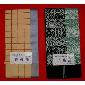 本筑 博多織半巾帯 正絹小袋帯 麻の葉柄 格子柄|hinoyajp2000