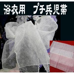 プチ兵児帯 レース浴衣帯 総刺繍、オーガンジー 浴衣用飾り帯 日本製|hinoyajp2000