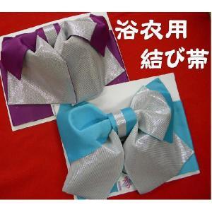 浴衣用 結び帯 ラメコンビ 作り帯 紫/水色|hinoyajp2000
