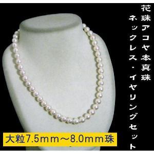 アコヤ本真珠 花珠パールネックレス 7.5mm〜8.0mm珠 ホワイトパール イヤリング付き(ピアスも可)|hinoyajp2000