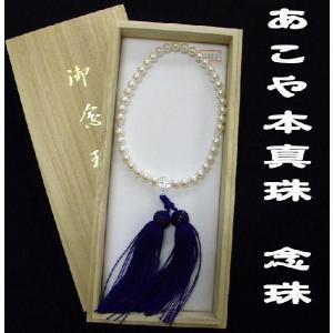 アコヤ本真珠 念珠 桐箱入り 女性用数珠|hinoyajp2000
