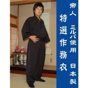 作務衣 特選帝人ミルパ使用 秀鳳M/L 父の日ギフト 日本製 hinoyajp2000
