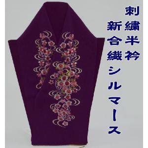 刺繍半衿 花柄紫 シルマース(新合繊) 振袖用・訪問着 |hinoyajp2000
