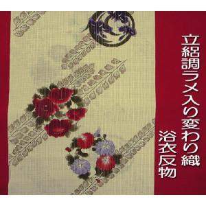 変わり織 浴衣反物 生成り地花輪 桜七軒ラメ入り hinoyajp2000