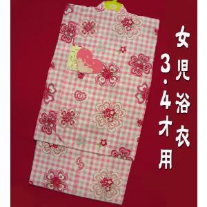 ここち子供浴衣 花柄ピンク格子100 3・4才用|hinoyajp2000