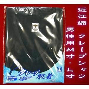 男性用のクレープシャツです。(浴衣の肌着に最適)  ●高島縮を使用していますので、汗を吸い、素早く乾...
