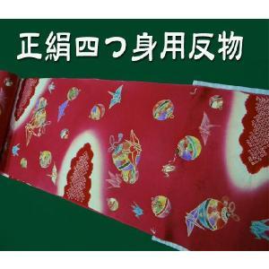 正絹 四つ身反物 絞り鶴に鈴 子供の着物 祝着・七五三 hinoyajp2000