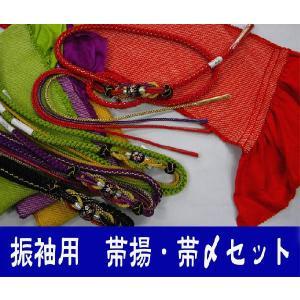 振袖用 総絞り帯揚・帯〆セット 正絹飾り付き|hinoyajp2000