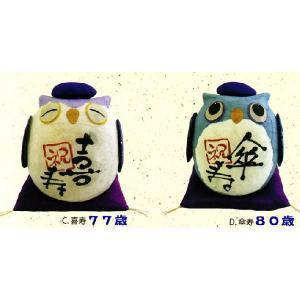 長寿祝い ふくろう ちぎり和紙  還暦祝い 敬老の日 喜寿 古稀 傘寿 米寿 卆寿 白寿|hinoyajp2000|04