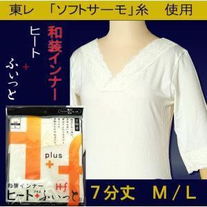 ヒート+ふぃっと 和装肌着 防寒インナー|hinoyajp2000