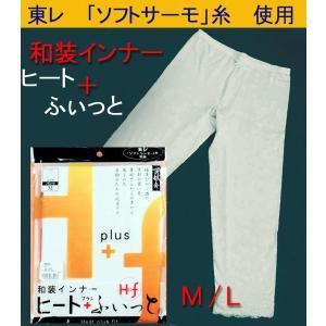 ヒート+ふぃっと 和装ステテコ 防寒7分丈パンツ|hinoyajp2000