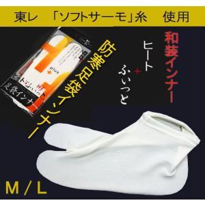 ヒート+ふぃっと 足袋インナー 防寒|hinoyajp2000
