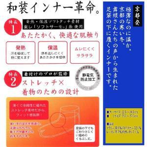 ヒート+ふぃっと 足袋インナー 防寒|hinoyajp2000|02