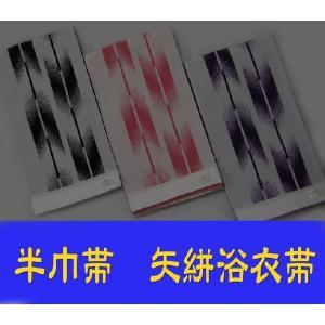半巾帯 ゆかた帯 両面細帯 矢絣柄 hinoyajp2000