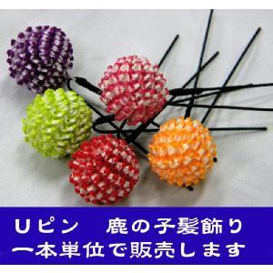 鹿の子髪飾り Uピン ヘアーピン hinoyajp2000