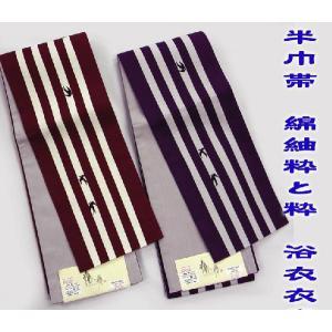 半巾帯 綿紬両面浴衣帯 燕に縞 粋と粋 小袋帯 hinoyajp2000