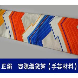 西陣織 帯地反物をお好きなだけ切り売りします。 ●趣味の手芸にお使いください。 ◆この商品は巾30c...