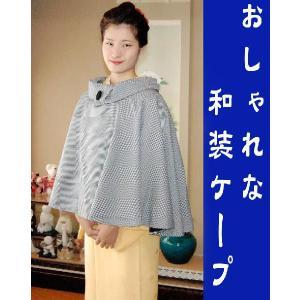 和装 ケープ 千鳥格子小 着物用マント 和洋兼用|hinoyajp2000