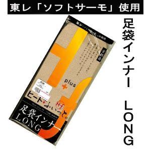 ヒート+ふぃっと 足袋インナー ロング 防寒ハイソックスタイプ M/L 男女兼用|hinoyajp2000