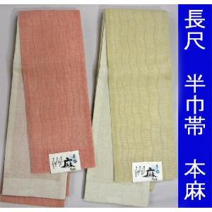 半巾帯 本麻長尺浴衣帯 ふくれ織り 麻帯 hinoyajp2000