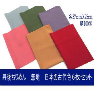 正絹着物のはぎれ 丹後ちりめん6枚セット 25cm吊るし雛制作用 日本の色|hinoyajp2000