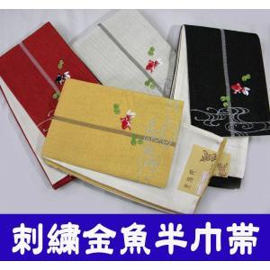 半巾帯 長尺両面浴衣帯 刺繍金魚 美弥姫|hinoyajp2000