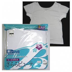 和装シャツ さららビューティー 夏の和装肌着 東レ M/L 肌襦袢 hinoyajp2000