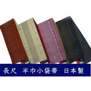 半巾帯 小袋帯 両面長尺細帯 ペルシャ縞柄|hinoyajp2000