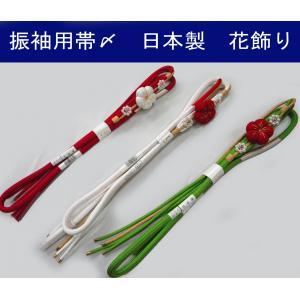 振袖用帯〆 正絹花飾り 丸組帯しめ 日本製|hinoyajp2000