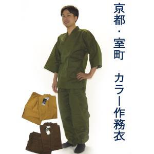 作務衣 カラー作務衣 男物 父の日ギフト 綿100%|hinoyajp2000