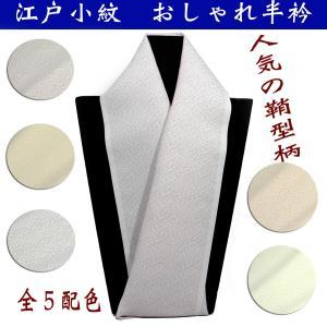 半襟 江戸小紋半衿 鞘型 おしゃれ半えり メール便対応商品|hinoyajp2000