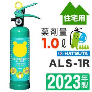 家庭用消火器ニューエース ALS-1R クマさんマークの緑の住宅用消火器 【2020年製】