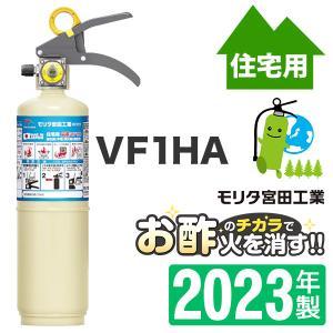 【2019年製】住宅用蓄圧式強化液消火器 リトルファイアーペット VF1HA