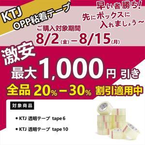 【粘着力が強い・薄くて透明度が高い・使い勝手】:透明梱包用テープは安定した粘着力を使用しているため、...