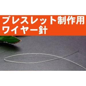 針金0.3mm1本売●ブレスレット制作用●ゴム用通し針金●ワ...