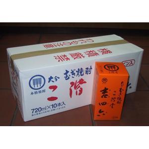 吉四六 ビン 瓶 720ml 25度 1ケース 10本入り...