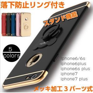iphoneケース  iphone7 ケース 落下防止リング...