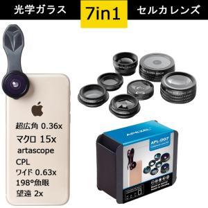 セルカレンズ 7in1 iphone 自撮りレンズ 超広角 ...