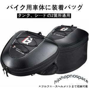 シートバッグ リアバッグ ツーリングバッグ ヘルメットバッグ ツーリング タンクバッグ バイク用バッ...