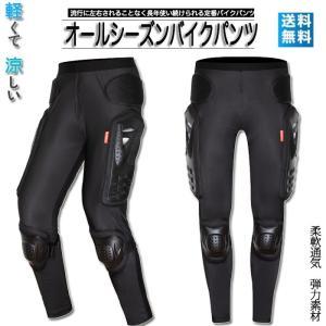 バイクパンツ ストレッチ  プロテクター ライダースパンツ バイク用 パンツ メンズ バイクウェア ...