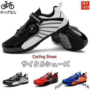 自転車シューズ サイクルシューズ サイクリングシューズ ロードバイクシューズ MTB ビンディングシ...