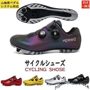 自転車シューズ サイクルシューズ サイクリングシューズ メンズ レディース MTB ビンディングシュ...