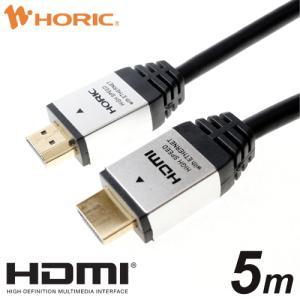 HORIC HDMIケーブル 5m シルバー HDM50-885SV 4K/60p HDR 3D HEC ARC リンク機能