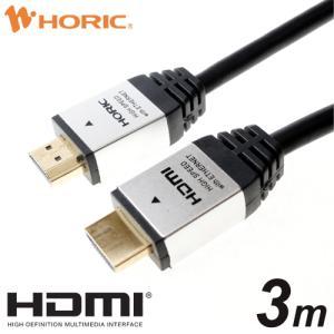 HORIC HDMIケーブル 3m シルバー HDM30-888SV 4K/60p HDR 3D HEC ARC リンク機能|hipregio-yh