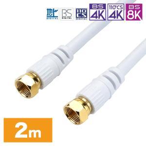 HORIC アンテナケーブル 2m ホワイト 両側F型ネジ式コネクタ ストレート/ストレートタイプ HAT20-915SS|hipregio-yh