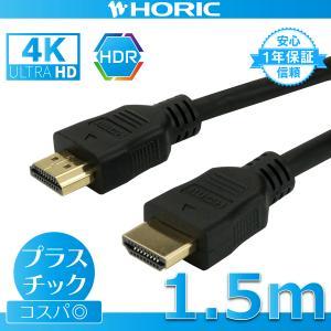 【特価】HORIC ハイスピードHDMIケーブル 1.5m ブラック プラスチックモールド 4K/30p 3D HDR HEC ARC リンク機能 HDM15-311BK