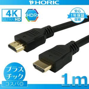 【期間限定特価】HORIC HDMIケーブル 1m ブラック 樹脂モールドタイプ HDM10-064BK 4K/60p HDR 3D HEC ARC リンク機能