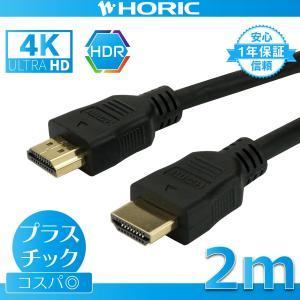 HORIC ハイスピードHDMIケーブル 2m ブラック プラスチックモールド 4K/30p 3D HDR HEC ARC リンク機能 HDM20-065BK
